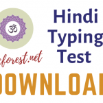 Hindi Typing Test Online